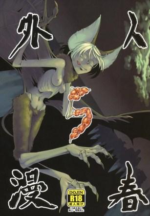 ค้างคาวยอดรัก – [Niku Drill (Toumasu)] Jingai Shunman 05